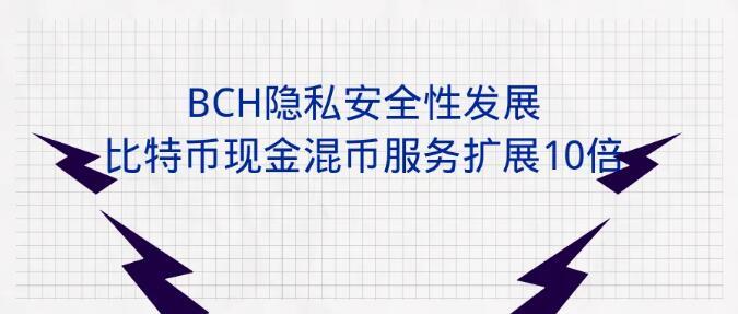 BCH隐私安全性发展——比特币现金混币服务扩展10倍